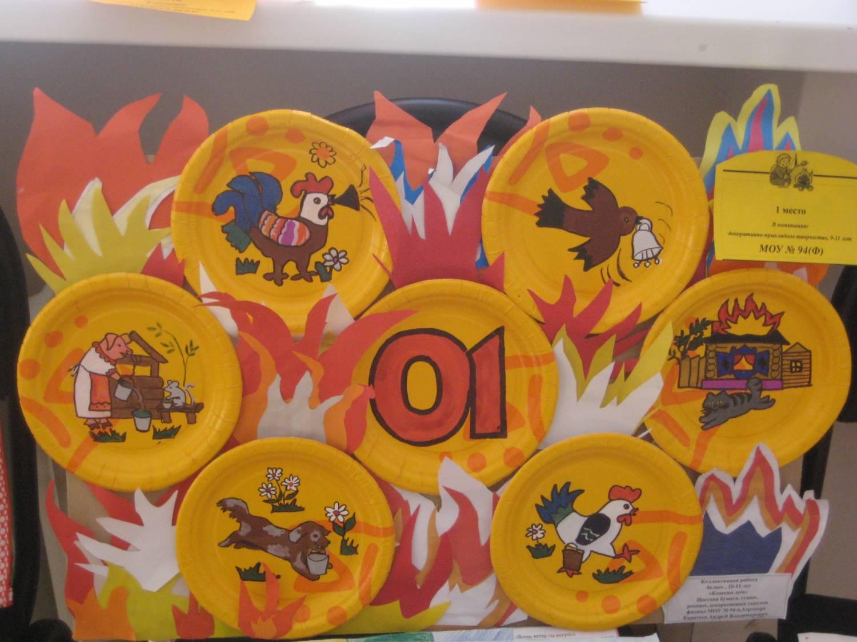 Положение конкурса поделок по пожарной безопасности 58